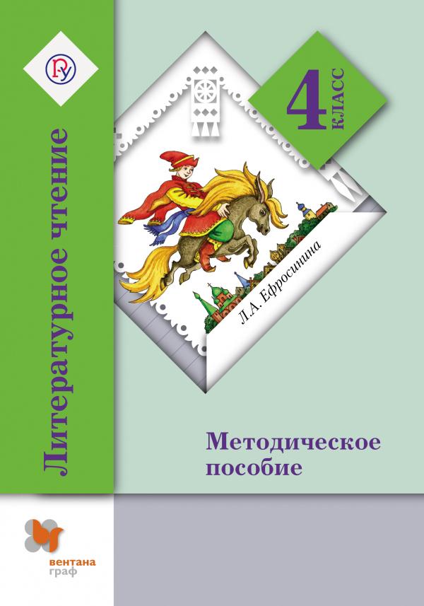 Литературное чтение. 4класс. Методическое пособие
