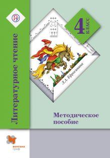 Литературное чтение. 4класс. Методическое пособие обложка книги