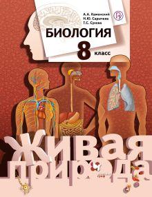 Биология. 8 класс. Учебник обложка книги