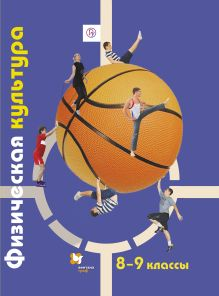 Физическая культура. 8–9классы. Учебник обложка книги