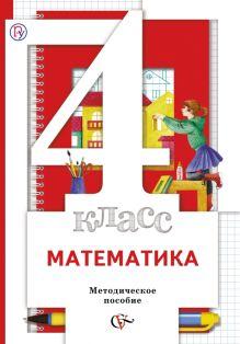 Математика. 4 класс. Методическое пособие обложка книги