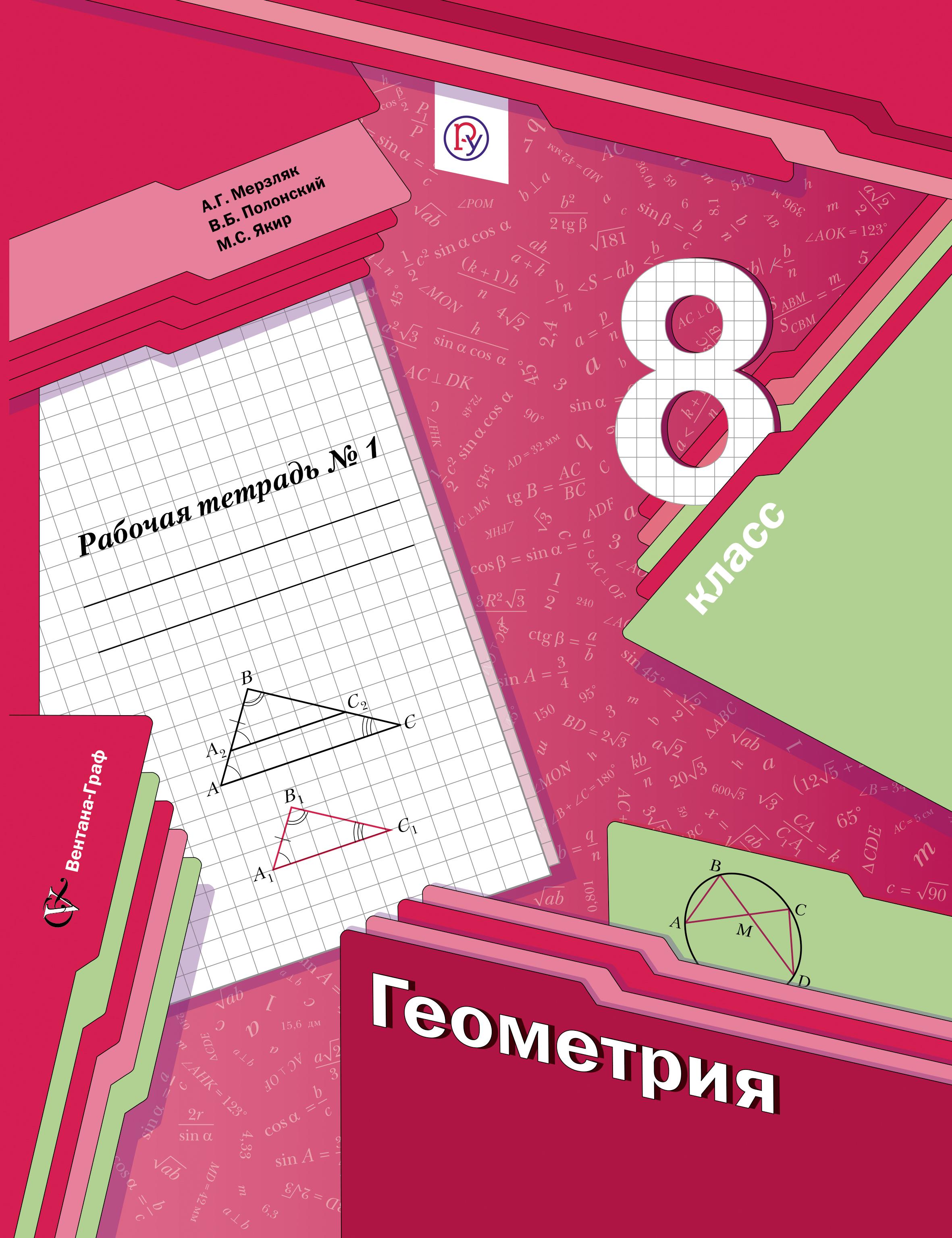 Геометрия. 8класс. Рабочая тетрадь № 1
