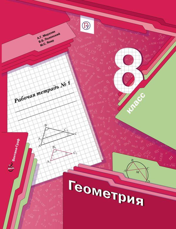 Геометрия. 8класс. Рабочая тетрадь №1 МерзлякА.Г., ПолонскийВ.Б., ЯкирМ.С.