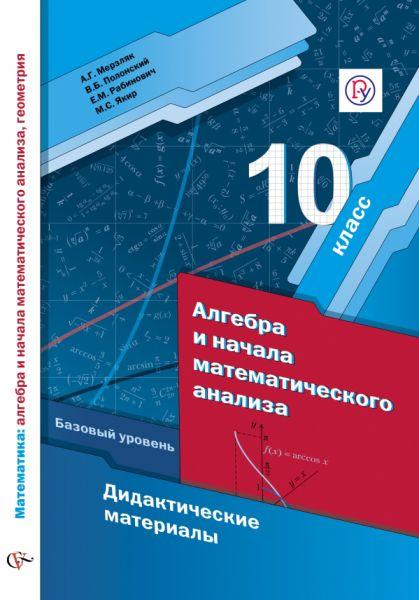 Математика: алгебра и начала математического анализа, геометрия. Алгебра и начала математического анализа. Базовый уровень. 10класс. Дидактические материалы