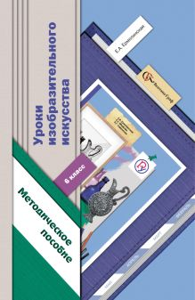 ЕрмолинскаяЕ.А. - Уроки изобразительного искусства. 6 класс. Методическое пособие. обложка книги
