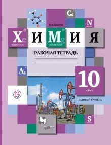 АхметовМ.А. - Химия. Базовый уровень. 10класс. Рабочая тетрадь обложка книги