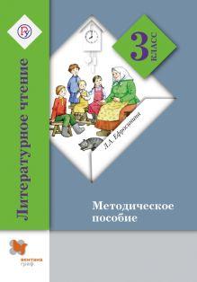 ЕфросининаЛ.А. - Литературное чтение. 3класс. Методическое пособие обложка книги