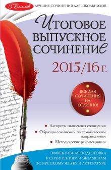 Обложка Итоговое выпускное сочинение: 2015/16 г. Е.П. Педчак