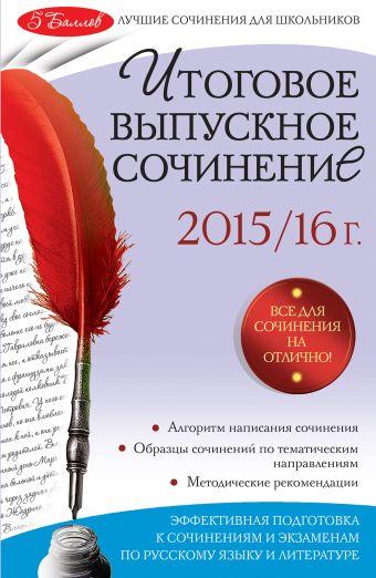 Итоговое выпускное сочинение: 2015/16 г. Педчак Е.П.