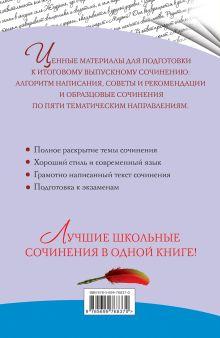 Обложка сзади Итоговое выпускное сочинение: 2015/16 г. Е.П. Педчак