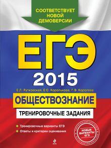 ЕГЭ-2015. Обществознание. Тренировочные задания