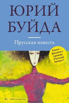 Буйда Ю.В. - Прусская невеста обложка книги