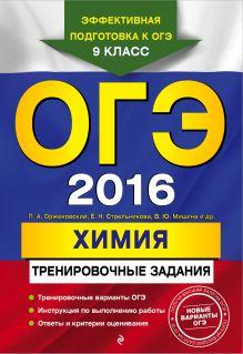 ОГЭ-2016. Химия: тренировочные задания