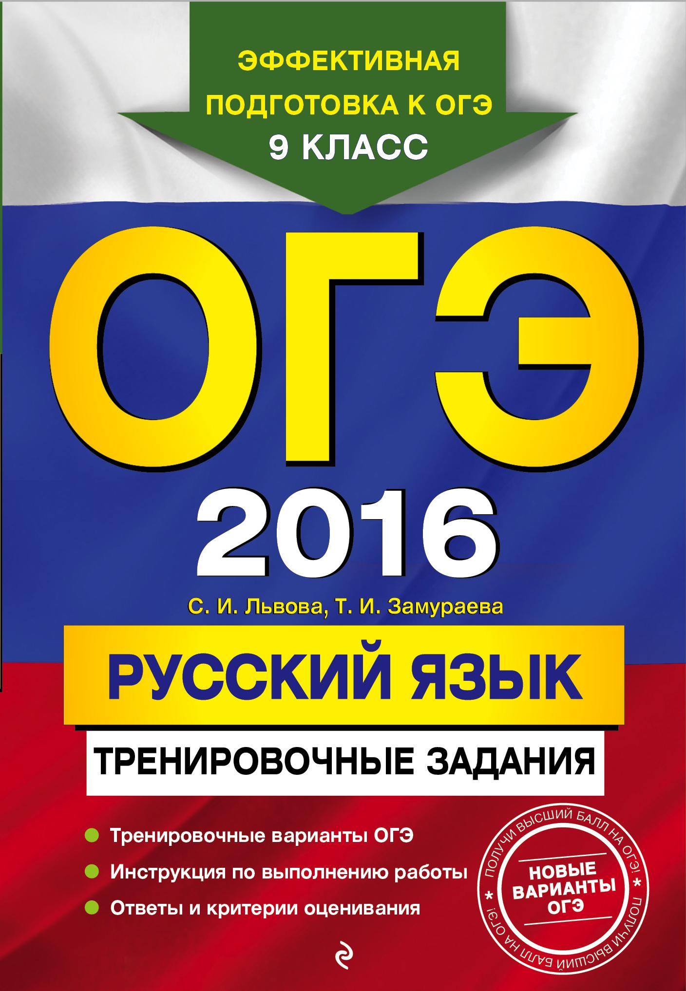 ОГЭ-2016. Русский язык: тренировочные задания от book24.ru