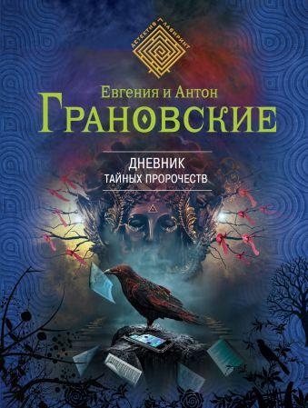 Дневник тайных пророчеств Грановская Е., Грановский А.