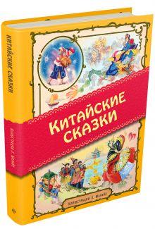 - Китайские сказки (ил. Марайя) обложка книги