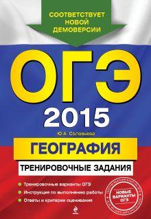 ОГЭ-2015. География: тренировочные задания