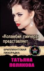 """""""Коламбия пикчерз"""" представляет Полякова Т.В."""