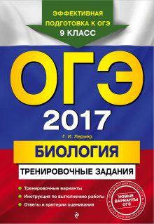 Лернер Г.И. - ОГЭ-2017. Биология: тренировочные задания обложка книги