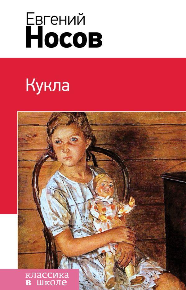 Кукла носов скачать книгу.