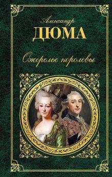 Обложка Ожерелье королевы Александр Дюма