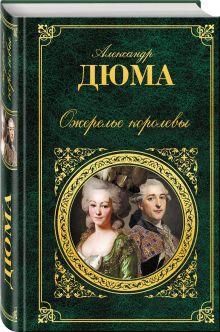 Дюма А. - Ожерелье королевы обложка книги