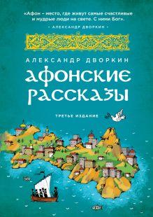 Афонские рассказы обложка книги