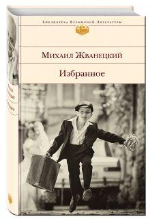 Жванецкий М.М. - Избранное обложка книги