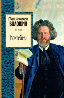 Коктебель обложка книги