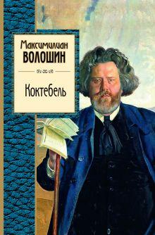 Волошин М.А. - Коктебель обложка книги