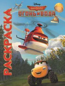 Disney, Новые мультгерои Disney - Самолёты. Огонь и Вода. Мультраскраска. обложка книги