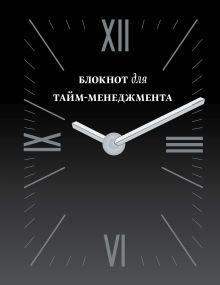- Блокнот для тайм-менеджмента (3 оф) обложка книги