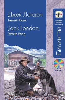 Лондон Д. - Белый клык: в адаптации (+CD) обложка книги