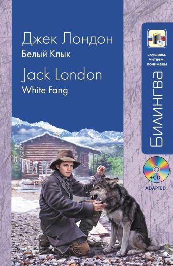 Белый клык: в адаптации (+CD) Лондон Д.