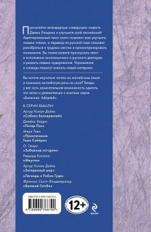 Обложка сзади Белый клык: в адаптации (+CD) Джек Лондон