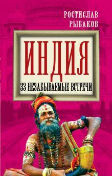 Рыбаков Р.Б. - Индия. 33 незабываемые встречи обложка книги