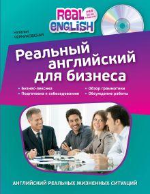 Черниховская Н.О. - Реальный английский для бизнеса (+CD) обложка книги