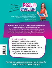 Обложка сзади Реальный английский для бизнеса (+ компакт-диск MP3) Н.О. Черниховская