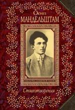 Стихотворения Мандельштам О.Э.