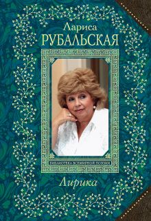 Рубальская Л.А. - Лирика обложка книги
