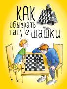 Мосин М. - Как обыграть папу в шашки' обложка книги