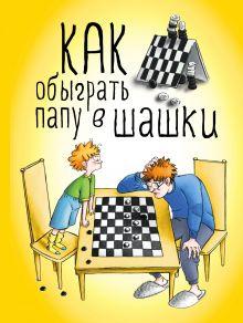 Мосин М. - Как обыграть папу в шашки обложка книги