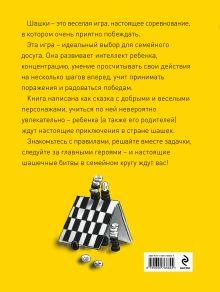 Обложка сзади Как обыграть папу в шашки Максим Мосин
