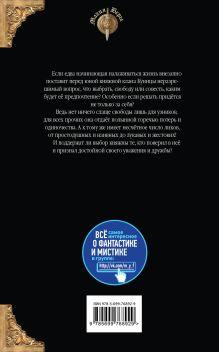 Обложка сзади Княжна из клана Куницы. Книга третья. Выбор свободы Вера Чиркова