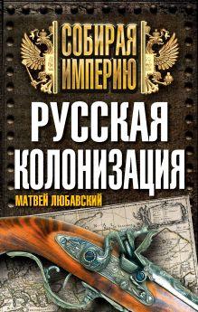 Любавский М.К. - Русская колонизация обложка книги