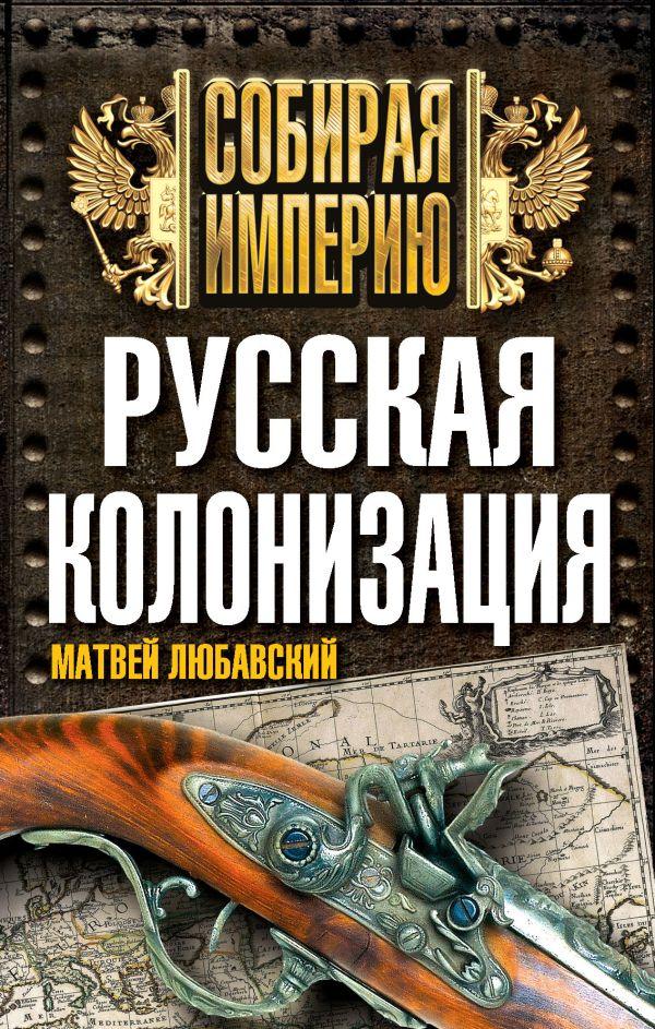 Русская колонизация Любавский М.К.