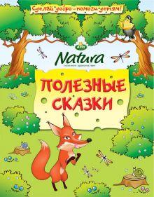 - Полезные сказки обложка книги
