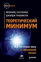 Теоретический минимум. Все, что нужно знать о современной физике. Сасскинд Л., Грабовски Дж.