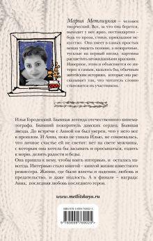 Обложка сзади Ее последний герой Мария Метлицкая