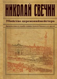 Свечин Н. - Убийство церемониймейстера обложка книги